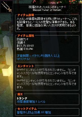 mabinogi_2014_12_27_008