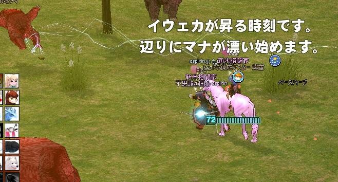 mabinogi_2015_07_04_015