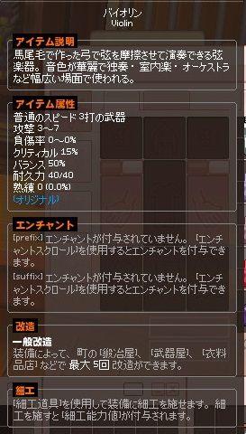 mabinogi_2013_10_25_012