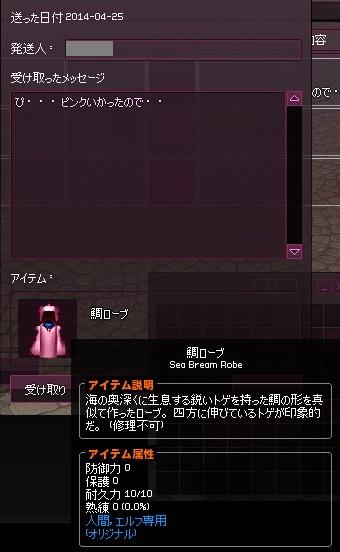 mabinogi_2014_04_25_001