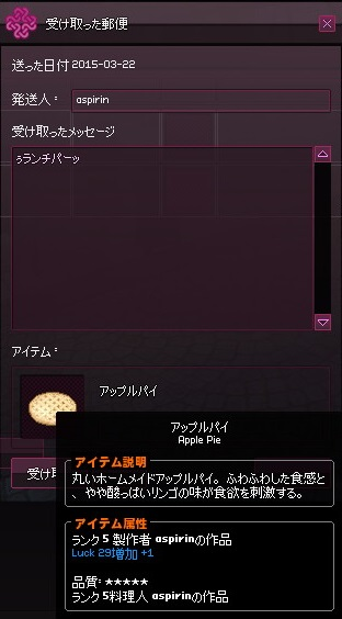 mabinogi_2015_03_22_009