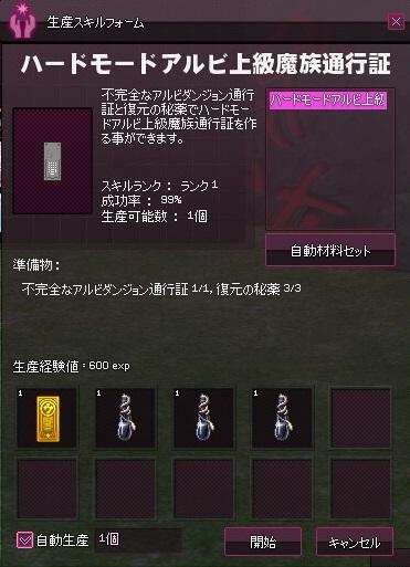 mabinogi_2016_07_31_044