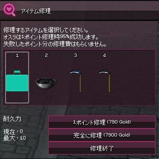 mabinogi_2015_11_14_007