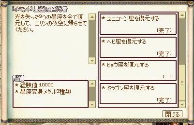 mabinogi_2016_04_11_002