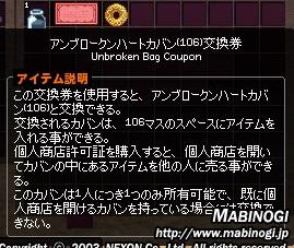 mabinogi_2016_02_19_007