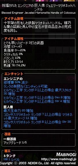 mabinogi_2015_09_25_006