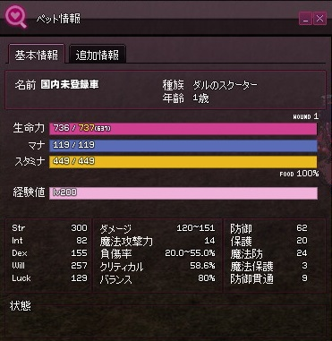 mabinogi_2016_07_30_006