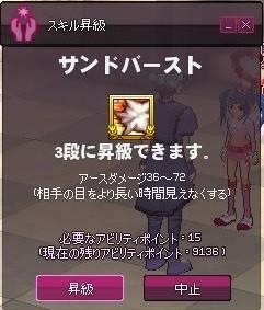 mabinogi_2017_09_10_003