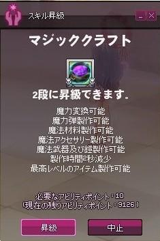 mabinogi_2017_08_13_002