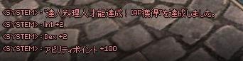 mabinogi_2015_11_01_012