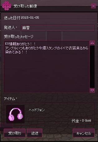 mabinogi_2015_01_05_001