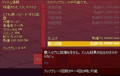 mabinogi_2013_10_22_009