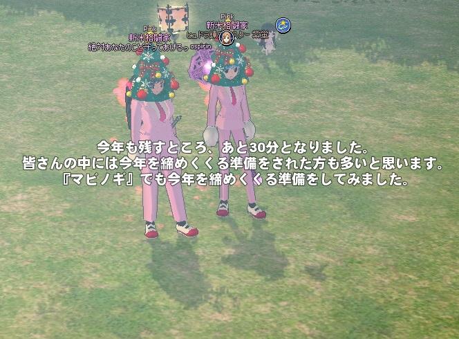 mabinogi_2015_12_31_006