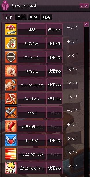 mabinogi_2017_01_28_020