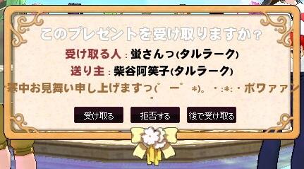 mabinogi_2017_01_19_005