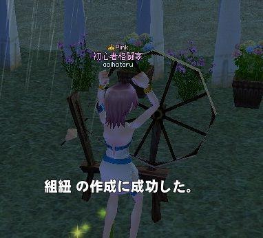 mabinogi_2013_09_28_022
