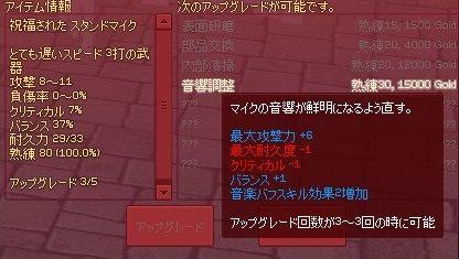 mabinogi_2013_10_22_007