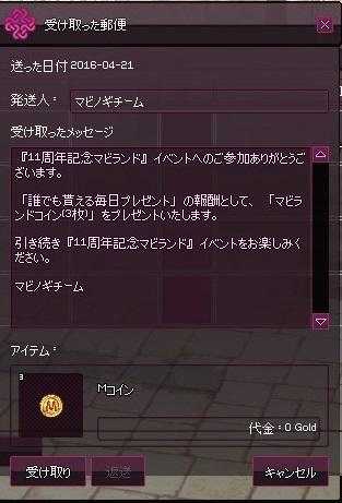 mabinogi_2016_04_21_014