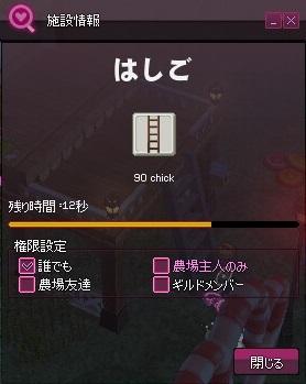 mabinogi_2017_02_24_013