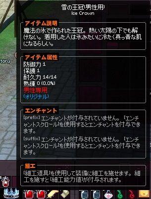 mabinogi_2013_12_26_023