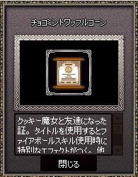 mabinogi_2016_09_05_017