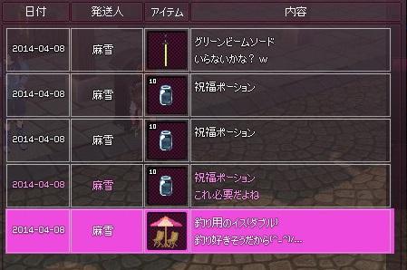 mabinogi_2014_04_26_037
