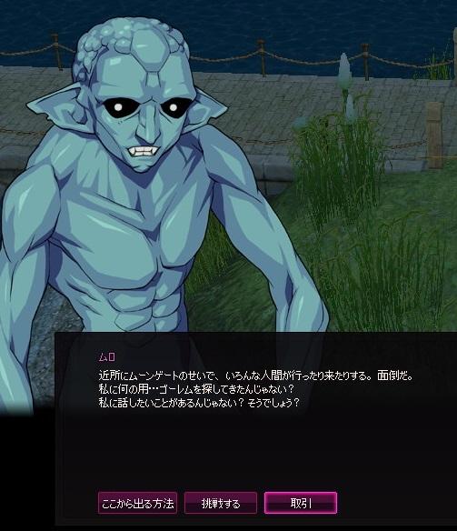 mabinogi_2014_03_29_001