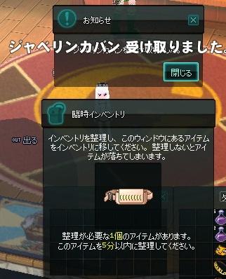 mabinogi_2014_04_24_020