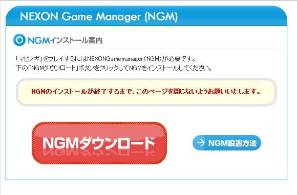 NGMダウンロード