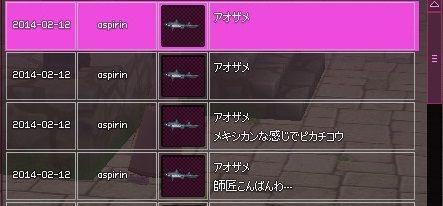 mabinogi_2014_02_12_109