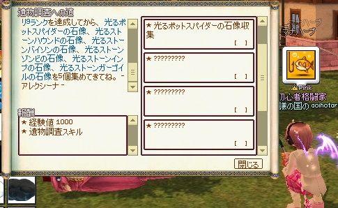 mabinogi_2014_03_17_030
