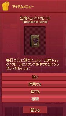 mabinogi_2013_08_08_032