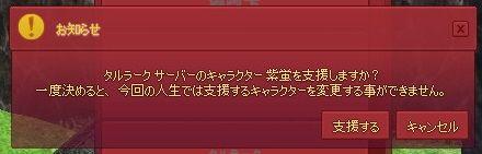 mabinogi_2013_11_30_015