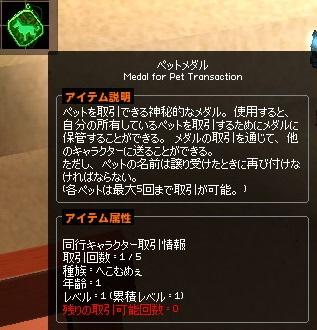 mabinogi_2015_04_02_013