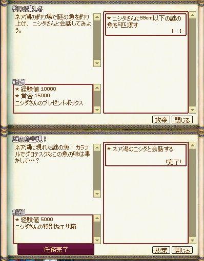 mabinogi_2013_08_29_009