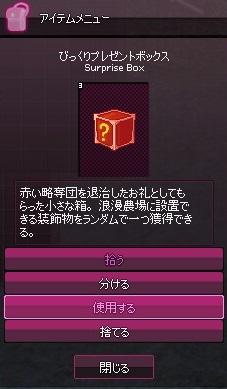 mabinogi_2017_02_15_021