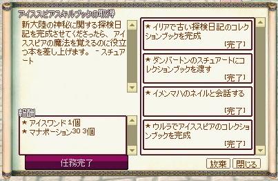 mabinogi_2015_12_20_008
