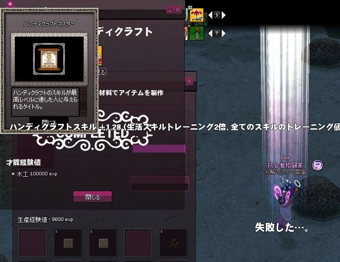 mabinogi_2016_07_26_006