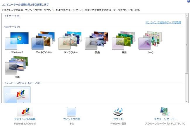 デスクトップテーマ変更2
