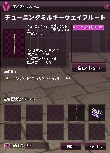 mabinogi_2017_01_24_006