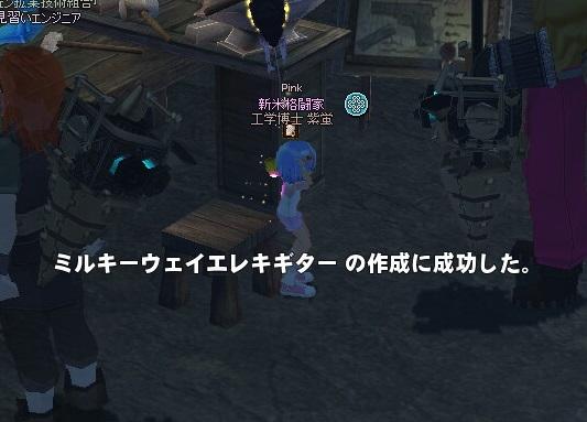 mabinogi_2017_01_29_017