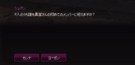 mabinogi_2016_01_26_009