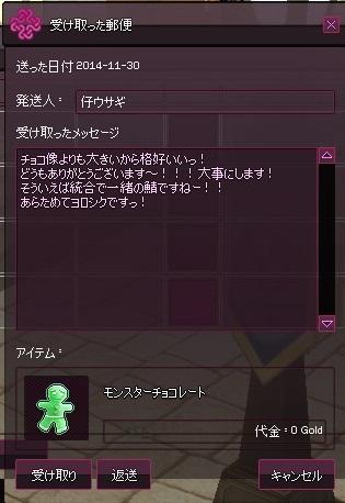 mabinogi_2014_11_30_001