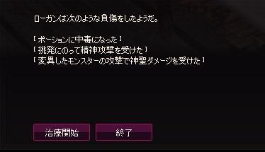 mabinogi_2016_01_12_006