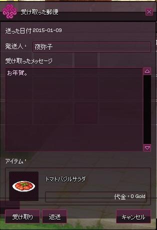 mabinogi_2015_01_09_011