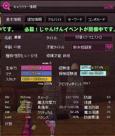 mabinogi_2015_05_17_017