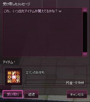 mabinogi_2016_01_01_004