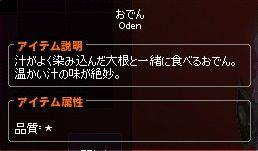 mabinogi_2013_12_27_013