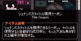 mabinogi_2016_01_21_026