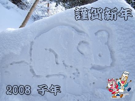 謹賀新年〜2008 子年〜あけましておめでとうございます